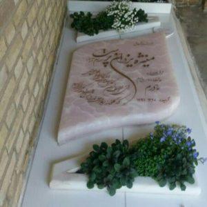 سنگ قبر مرمر صورتی
